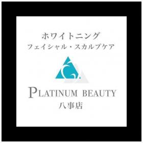 名古屋市昭和区のホワイトニングサロン   PLATINUM BEAUTY 八事店